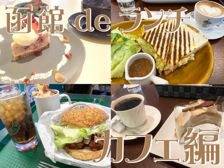 函館ランチカフェ アイキャッチ画像