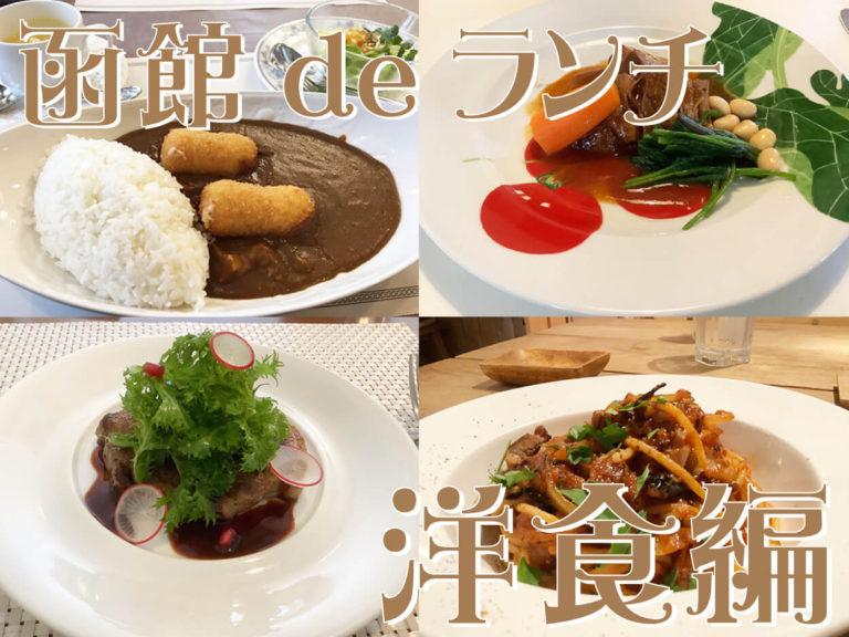 函館ランチ洋食 アイキャッチ画像