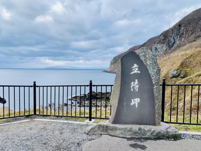 函館ランチ立待岬の写真