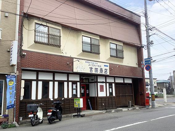 吉田商店の外観写真