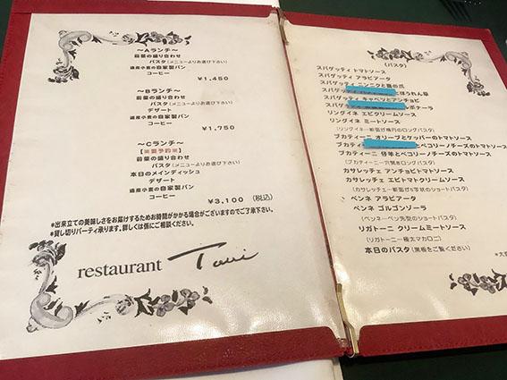 レストラントウイのメニュー表