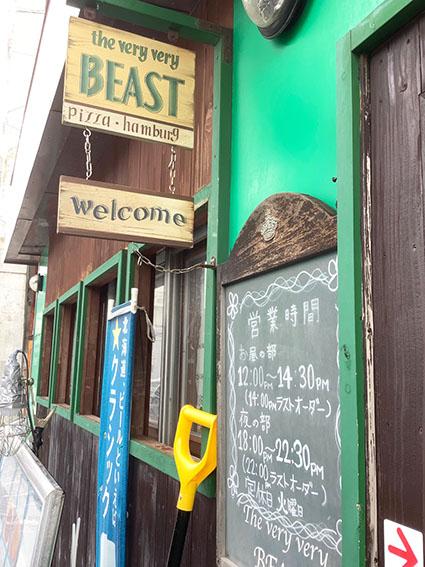 ベリーベリービーストの玄関写真