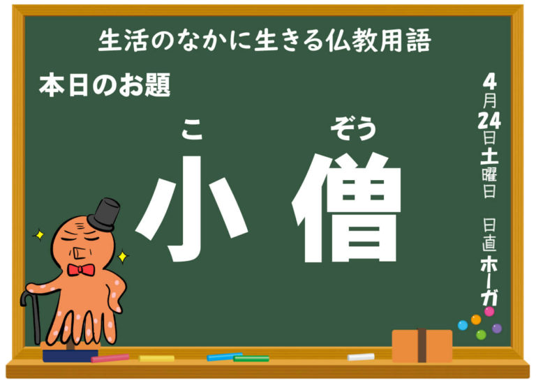 仏教用語小僧アイキャッチ画像
