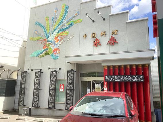 中国料理東春の外観写真