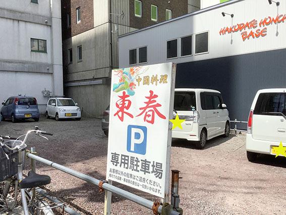 中国料理東春の向かいの駐車場の写真