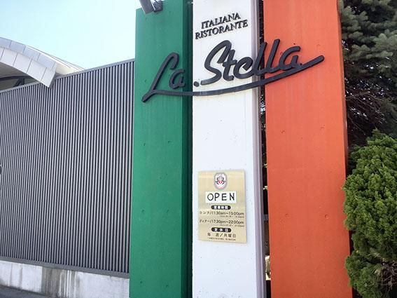 ラ・ステラの看板の写真