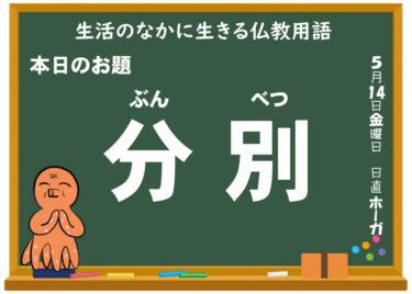 仏教用語分別アイキャッチ画像