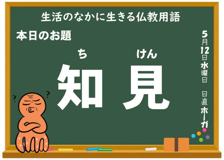 仏教用語知見アイキャッチ画像