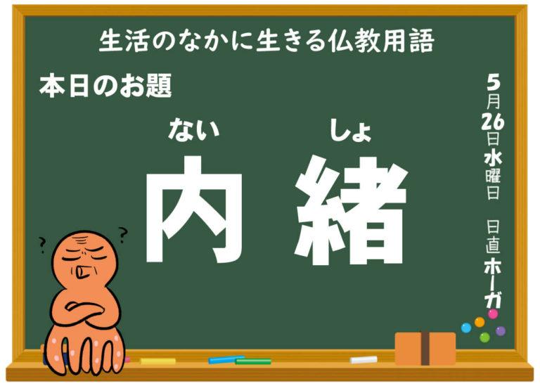 仏教用語内緒アイキャッチ画像