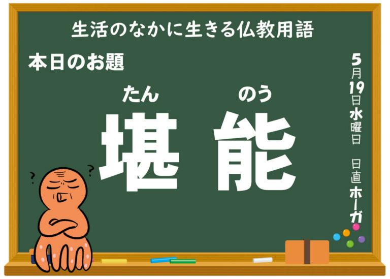 仏教用語堪能アイキャッチ画像