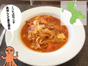 イタリアンレストラン NOSH(ノッシュ)(函館市美原/イタリアン)