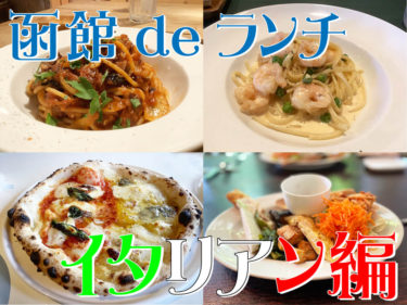 『函館deランチ』イタリアンならこの10店で決まり!【低予算順にご紹介】