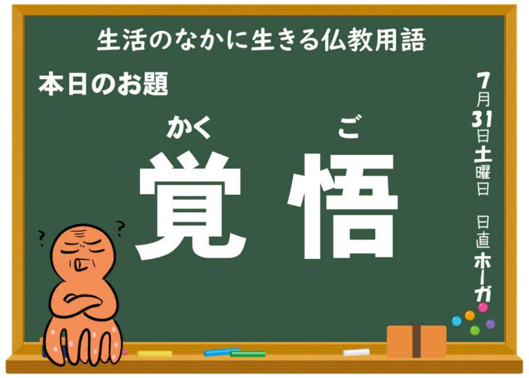 仏教用語覚悟アイキャッチ画像