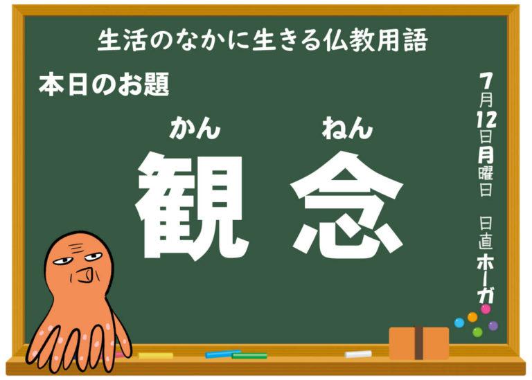 仏教用語観念アイキャッチ画像