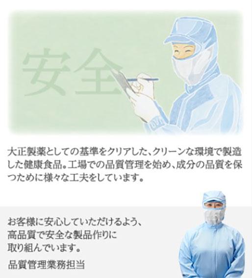 大正製薬の安全のための取り組みの画像
