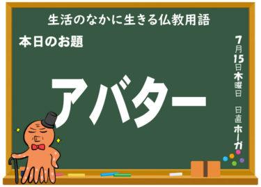 仏教用語『アバター』ふたたびアバターが活躍する世界を題材にした細田守監督