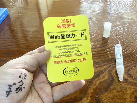 アルコール遺伝子検査③Web登録するの写真