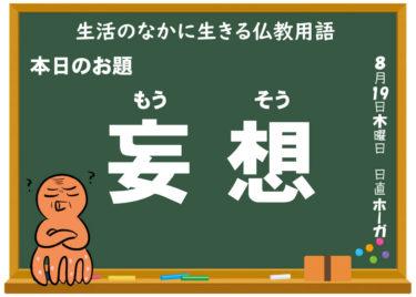 仏教用語妄想アイキャッチ画像