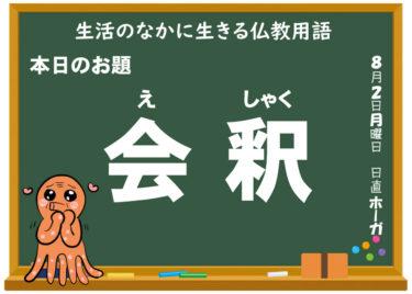 仏教用語会釈アイキャッチ画像