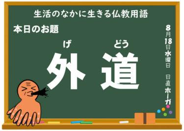 仏教用語外道アイキャッチ画像