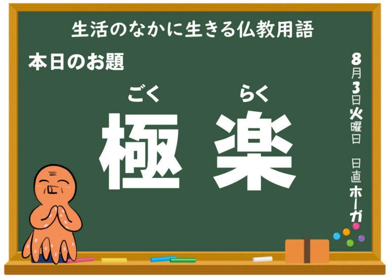 仏教用語極楽アイキャッチ画像