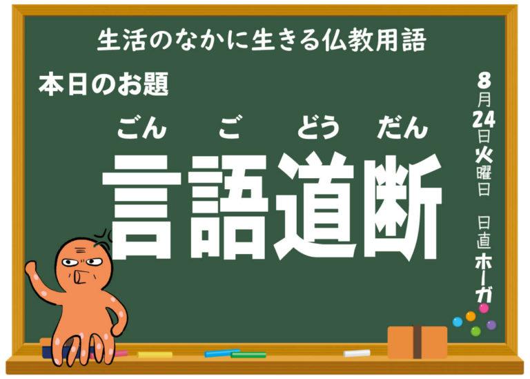 仏教用語言語道断アイキャッチ画像