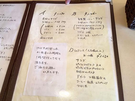 ピアッティのランチメニュー表