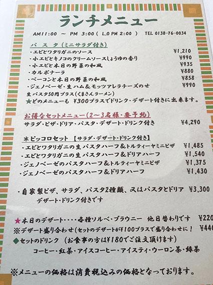 楽膳美和邸のメニュー表