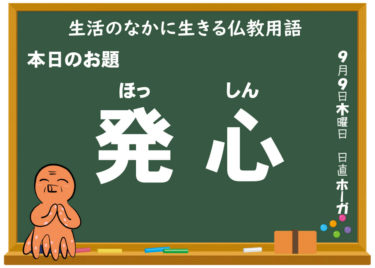 仏教用語発心アイキャッチ画像
