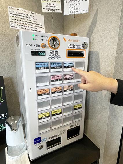 gyogyoの券売機を操作する写真