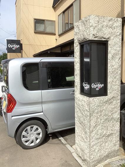 gyogyoの外観写真2