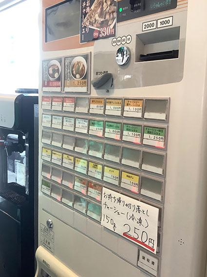 RAMEN ROOM 18の券売機の写真