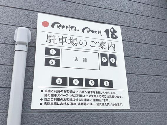 RAMEN ROOM 18の駐車場案内の写真